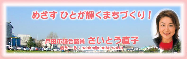 選 戸田 結果 市議